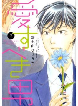 愛すべき男 2 (ディアプラスコミックス)(ディアプラス・コミックス)