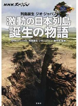 激動の日本列島誕生の物語 列島誕生ジオ・ジャパン