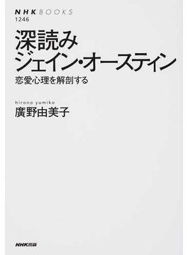 深読みジェイン・オースティン 恋愛心理を解剖する(NHKブックス)