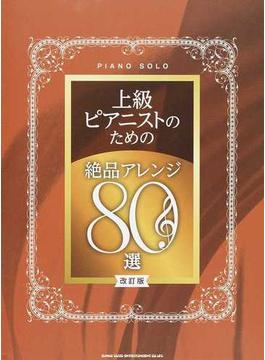 上級ピアニストのための絶品アレンジ80選 改訂版
