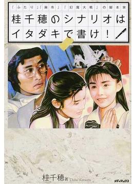 桂千穂のシナリオはイタダキで書け! 「ふたり」「廃市」「幻魔大戦」の脚本家