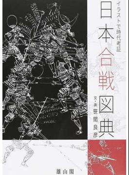 日本合戦図典 イラストで時代考証