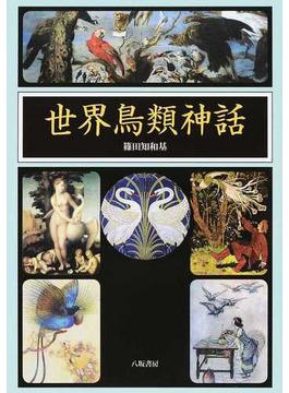 世界鳥類神話