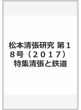松本清張研究 第18号(2017) 特集清張と鉄道