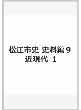 松江市史 史料編9 近現代 1