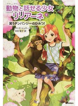 動物と話せる少女リリアーネ 4 笑うチンパンジーのひみつ!