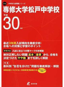 専修大学松戸中学校 30年度用