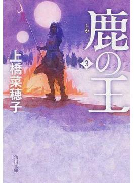 鹿の王 3(角川文庫)