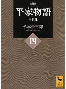 平家物語 全訳注 新版 4(講談社学術文庫)