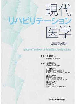 現代リハビリテーション医学 改訂第4版