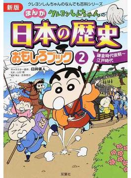 クレヨンしんちゃんのまんが日本の歴史おもしろブック 2 新版 (クレヨンしんちゃんのなんでも百科シリーズ)
