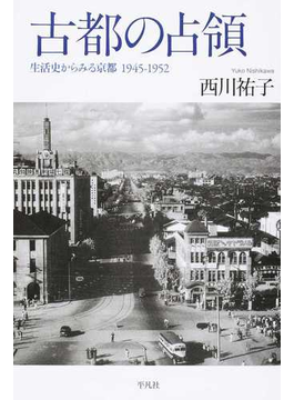 古都の占領 生活史からみる京都 1945―1952