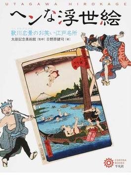 ヘンな浮世絵 歌川広景のお笑い江戸名所(コロナ・ブックス)