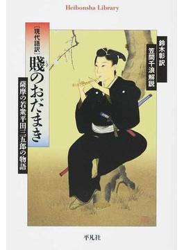 賤のおだまき 現代語訳 薩摩の若衆平田三五郎の物語(平凡社ライブラリー)