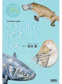 生きた化石摩訶ふしぎ図鑑(生きもの摩訶ふしぎ図鑑)