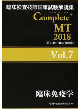 臨床検査技師国家試験解説集Complete+ MT 2018Vol.7 臨床免疫学