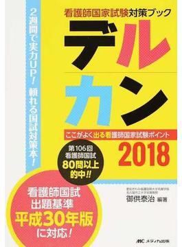 デルカン 看護師国家試験直前対策ブック 2018
