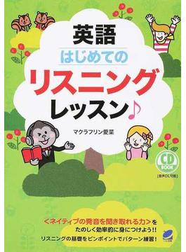 英語 はじめてのリスニングレッスン♪ CD BOOK
