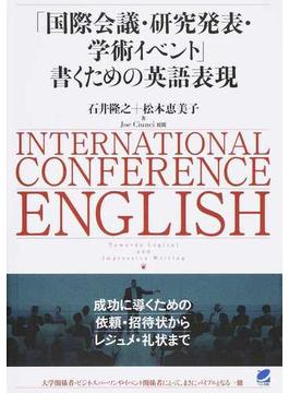 「国際会議・研究発表・学術イベント」書くための英語表現