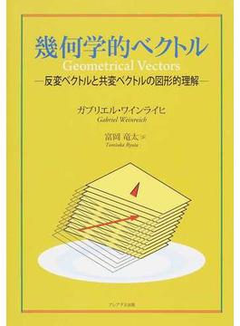 幾何学的ベクトル 反変ベクトルと共変ベクトルの図形的理解
