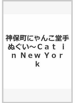 神保町にゃんこ堂手ぬぐい~Cat in New York