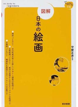 図解日本の伝統美術 5巻セット