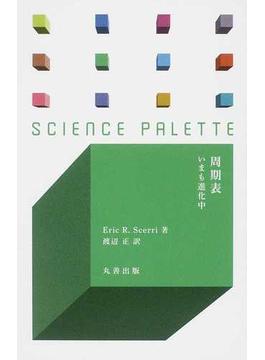サイエンス・パレットシリーズ第1期 10巻セット