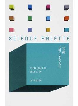 サイエンス・パレットシリーズ第2期 10巻セット