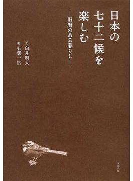 ニッポン満喫シリーズ 8巻セット