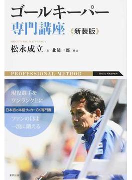 サッカー専門講座シリーズ 3巻セット