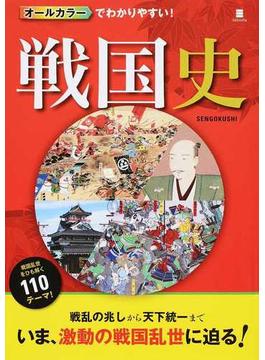 日本の歴史きのうのあしたは……7巻セット 7巻セット