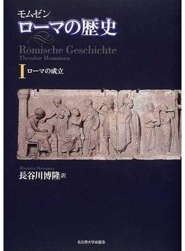 モムゼン ローマの歴史 4巻セット