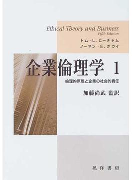 企業倫理学 4巻セット