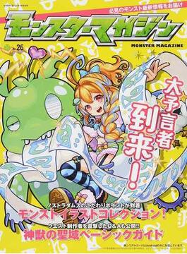 モンスターマガジン No.26 超・獣神祭に新限定モンスターが実装!イラストのギモンを解決する新コーナーも注目(エンターブレインムック)