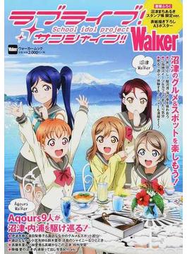 ラブライブ!サンシャイン!!Walker School idol project(ウォーカームック)