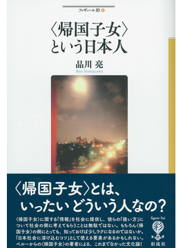 〈帰国子女〉という日本人(仮)