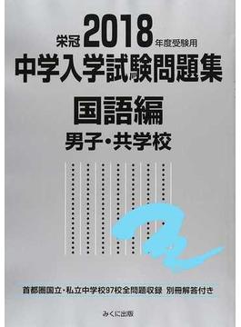 中学入学試験問題集 国立私立 2018年度受験用〈男子・共学校〉国語編