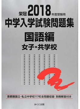 中学入学試験問題集 国立私立 2018年度受験用〈女子・共学校〉国語編