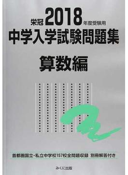 2018年度受験用 中学入学試験問題集 算数編