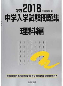 中学入学試験問題集 国立私立 2018年度受験用理科編