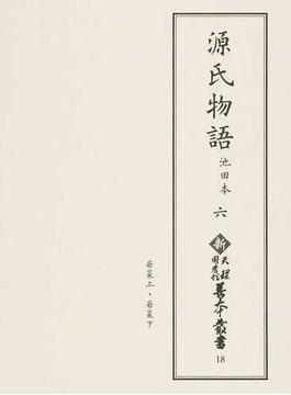 新天理図書館善本叢書 影印 18 源氏物語 6 若菜上・若菜下