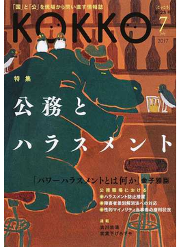 KOKKO 「国」と「公」を現場から問い直す情報誌 第23号(2017−7) 特集公務とハラスメント