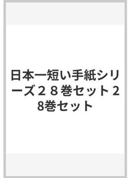 日本一短い手紙シリーズ24巻セット 24巻セット