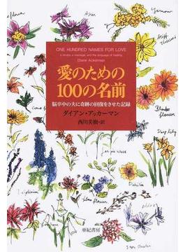 亜紀書房翻訳ノンフィクション第2期 15巻セット