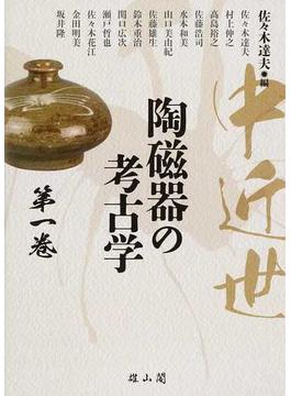 中近世陶磁器の考古学 第一期 6巻セット