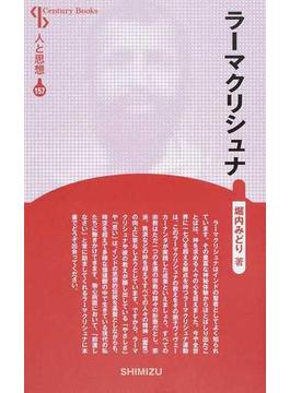 人と思想 新装版シリーズ 192巻セット