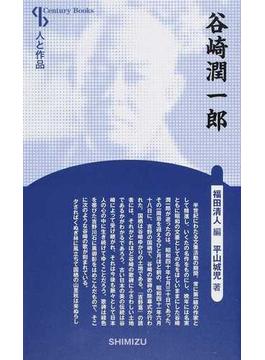 人と作品 新装版シリーズ 10巻セット
