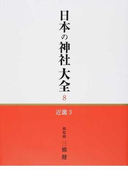 日本の神社大全 15巻セット