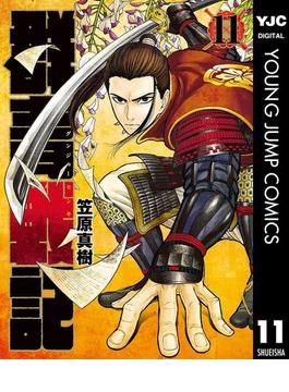 【11-15セット】群青戦記 グンジョーセンキ(ヤングジャンプコミックスDIGITAL)