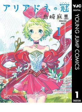 【全1-3セット】アリアドネの冠(ヤングジャンプコミックスDIGITAL)